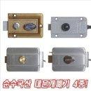유니온 유니코 대문열쇠 수동 자동 대문 개폐기 나이트랏찌 래치 보조키 열쇠 현관문 자물쇠