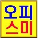 [오피스미]도면화일-A3 /F890-8/도면함/사무용품전문몰/빠른배송▶▶
