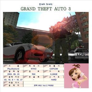 PS2 칼라공략집 GTA 3/GRAND THEFT AUTO 3