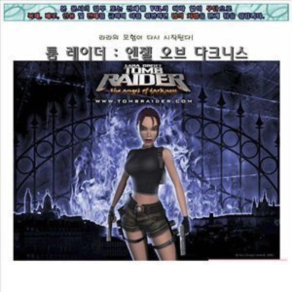 PS2 칼라공략집 툼 레이더-엔젤 오브 다크니스