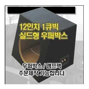 1큐빅 우퍼박스 - 8/10/12인치 가능