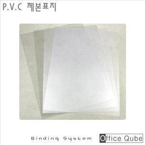 제본표지 PVC A4 0.2mm (100매) [투명/반투명 선택 가능] / 제본커버 / 제본용 표지 / 오피스큐브