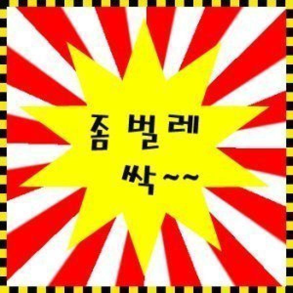장미사/나프탈렌/좀약/좀벌레/해충퇴치/탈취제