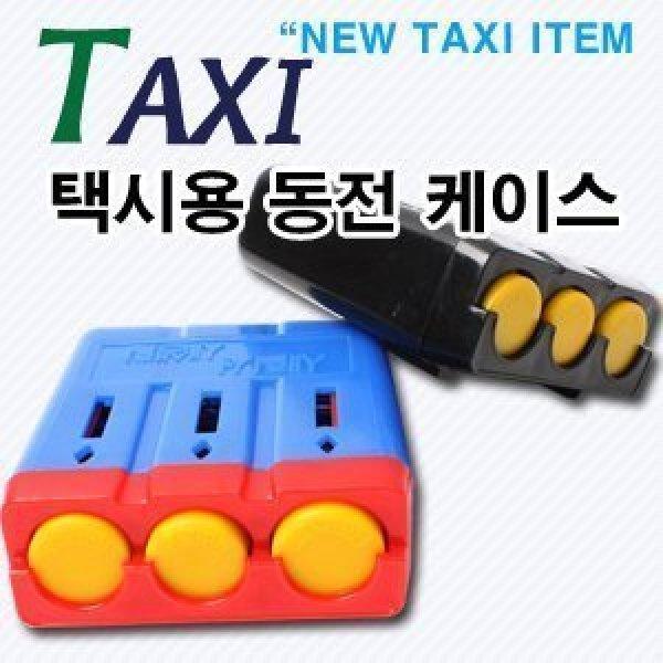 {카드레스}택시용 동전 케이스