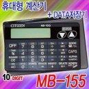 시티즌 MB-155 전화번호 저장가능 계산기