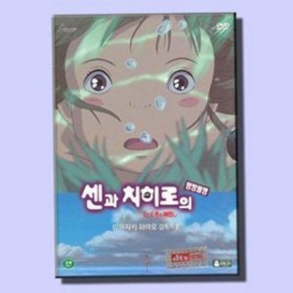 DVD 센과 치히로의 행방불명 2Disc