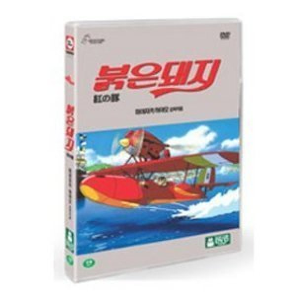 DVD 붉은 돼지 2Disc