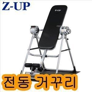 Z-UP 3 전동 거꾸리/전동꺼꾸리 허리통증 완화 교정