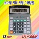 AURORA DT-396P DUAL POWER/창 각도 조절/GT/MU/12자리 계산기