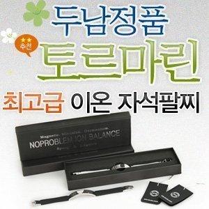 NPB 토르마린 최고급 음이온 자석팔찌/음이온 1700 이상/게르마늄함유/건강효도선물