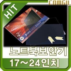 컴길 특가상품 LCD 모니터보안기/17인치24인치까지/전자파차단/시력보호/액정보호