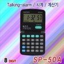오로라 SP-50A TALKING ALARM/시계/3단계 볼륨 조정/8자리 계산기