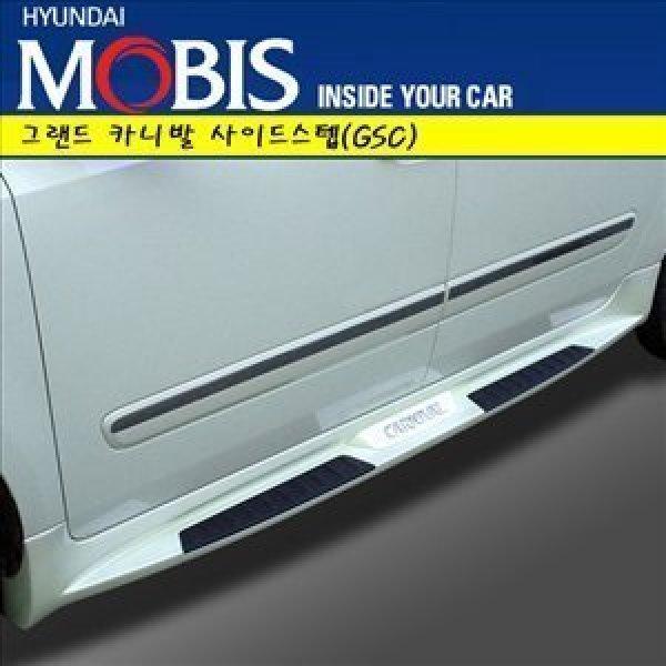 MOBIS 그랜드카니발 사이드스텝(GSC)