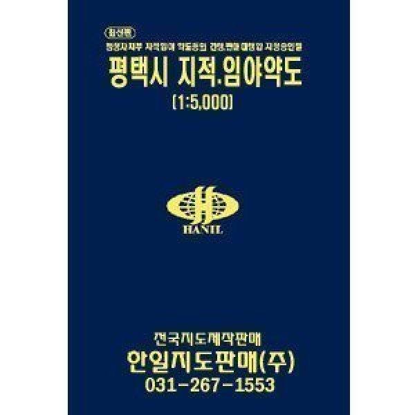 평택시지번도/2010년4월최신판/축척 1:5,000/평택시지도/평택지도/사은품증정!