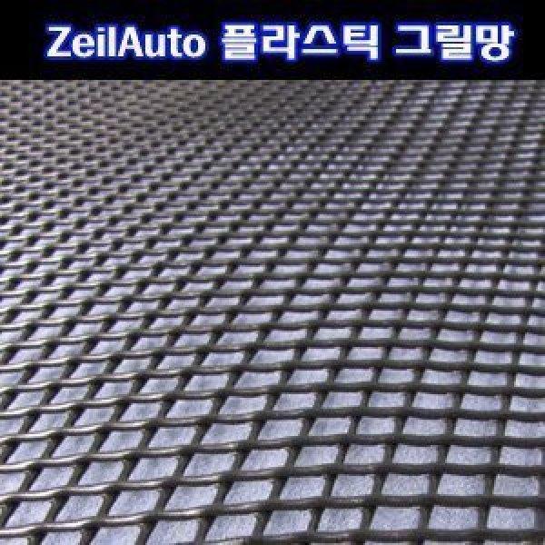 제일카넷 / ZEILCAR 라디에타 그릴망 (플라스틱)