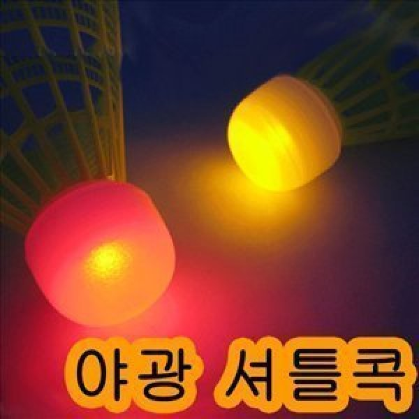 야광 셔틀콕 1세트 2개입 불공 불빛 배드민턴공 배드민턴용품/나일론 무료배송