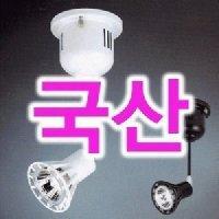 [라이트데코]할로겐 직부등 모음 50W오스람 램프포함 국산 안정기내장형 간판등 스포트 조명