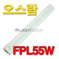55W 오스람 삼파장램프/FPL/형광등/조명/조명기구/다운라이트/전구/방등/거실등/주방등