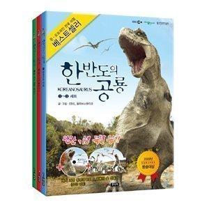 EBS 한반도의 공룡 세트 - 전3권