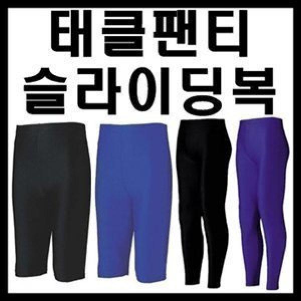 태클팬티/슬라이딩복/축구농구/마라톤/헬스/반타이즈