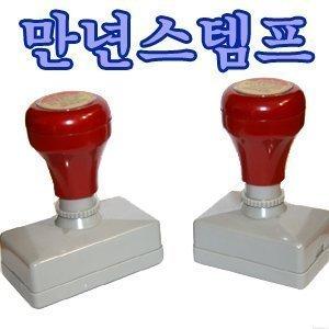 미래사 만년스탬프 자동/명판/결재방/캐릭터/고무인