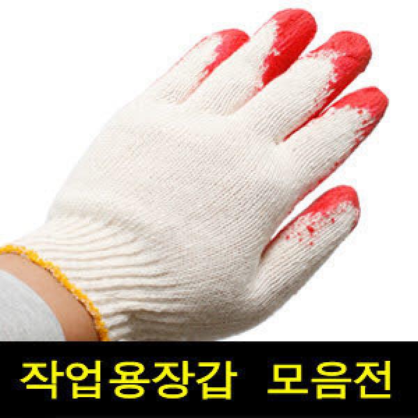 장터몰-장갑30/반코팅/알곤장갑/이중코팅/면/기사/PU