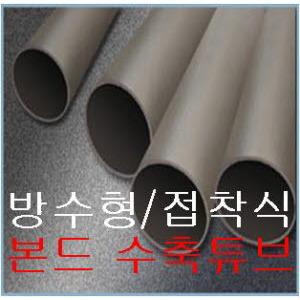 국산 유니켐 수축튜브 / 본드수축튜브 / 방수수축튜브 /120cm최장단위/ 3mm 부터 115mm까지