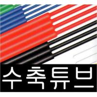 국산 유니켐 수축튜브 / 열수축튜브 / 선정리 / 24가지모든싸이즈 / 7가지모든색상 / 투명수축튜브