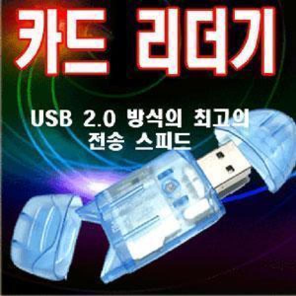 USB2.0 32G지원 고속리더기 데이터백업 SD카드리더기