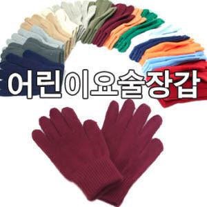 어린이요술장갑/요술장갑/선물/장갑/손가락장갑