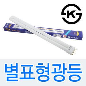 별표형광등 PL36W PL55W/삼파장램프/전구/램프/전등