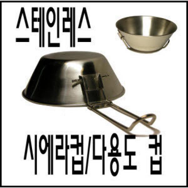 시에라컵 300ml(대)75gr 접이식컵 스테인레스컵