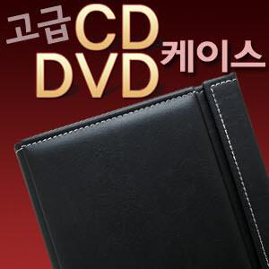 CD DVD 인조 가죽 케이스/USB 보관/싸바리/영상 앨범