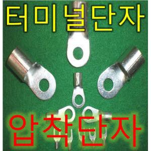 터미널 / 터미널단자 / 압착단자 /수축튜브 /본드수축튜브/ 전선/ 다이용품/모든전기용품