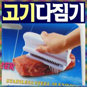 베스트나이프 럭키스타 연육기/고기다짐기/고기다지기/고기망치/대만연육기/고기칼집기/육류칼집기