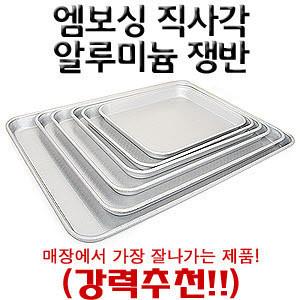 양은쟁반 모음/엠보싱/꽃쟁반/무지쟁반/발상/각쟁반