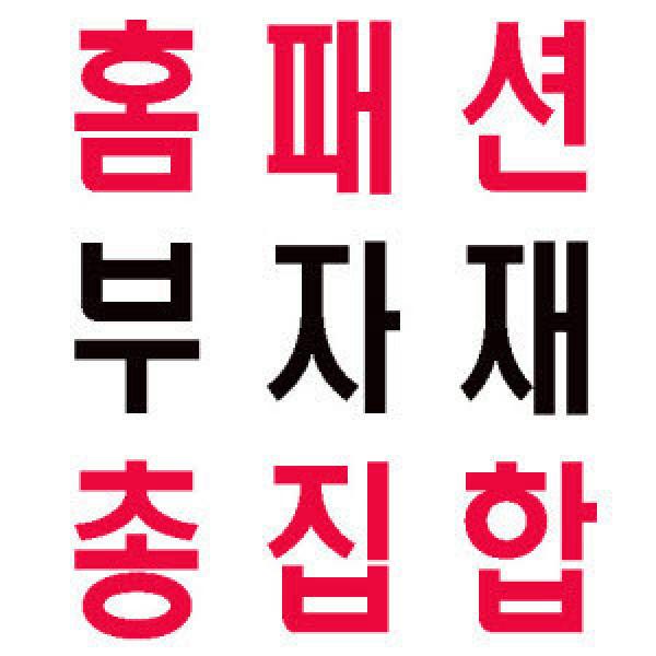 무료배송 퀼트용품 벨크로 마이깡 지퍼 초크 핀봉