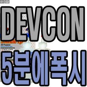 DEVCON 5분에폭시/본드/주제/경화제/접착제/초강력