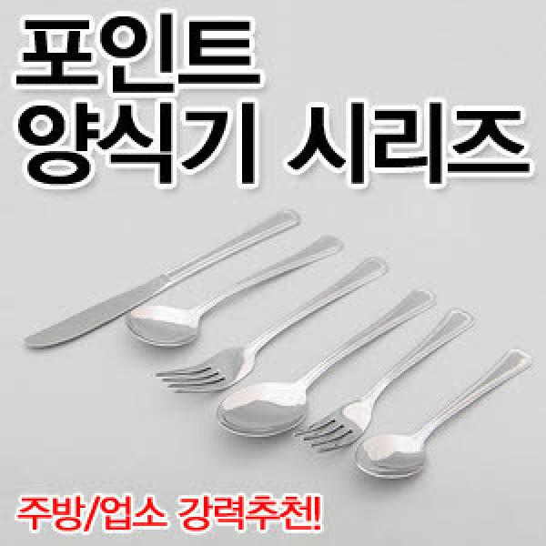 포인트 양식기 시리즈/땡땡이/칼라풀키친
