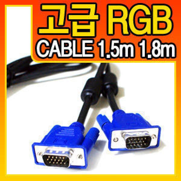 고급형 1.5m 모니터 RGB  D-SUB Cable