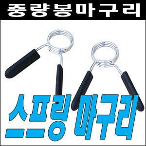 50mm중량봉마구리/스프링마구리/마구리/역기봉마구리
