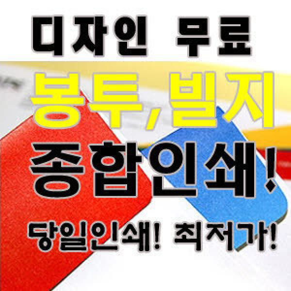 명함/이중봉투/중봉투/봉투/서류봉투/전단지/빌지인쇄