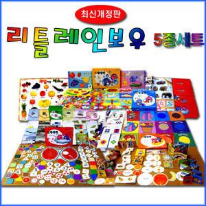 리틀레인보우 5종세트+독창성 +두뇌 발달 놀이책