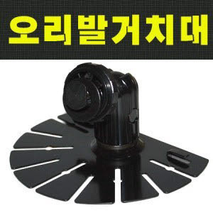 오리발거치대 프리셋 FDN-3700/FDN-2700/2740T