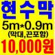 현수막/실사출력/솔벤트/베너/돌잔치/이벤트/후렉스