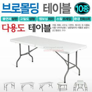 무료배송 브로몰딩 야외 접이식 일자형 테이블 모음전