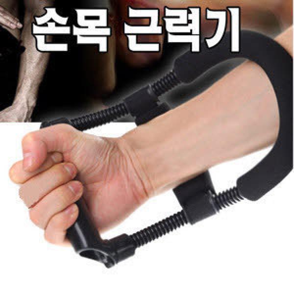 손목 강화 근력기 푸쉬업바 손목운동 완력기 헬스