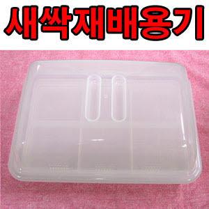 무료배송 다용도재배기/사은품 씨앗 1봉/새싹 재배기