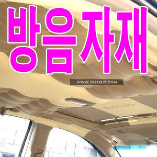 천장엠보싱/천정방음/자재모음/레자원단/스폰지등