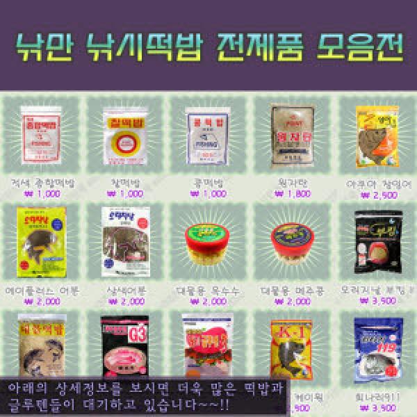 민물떡밥/글루텐모음/아쿠아텍어분마루큐집어제대물콩